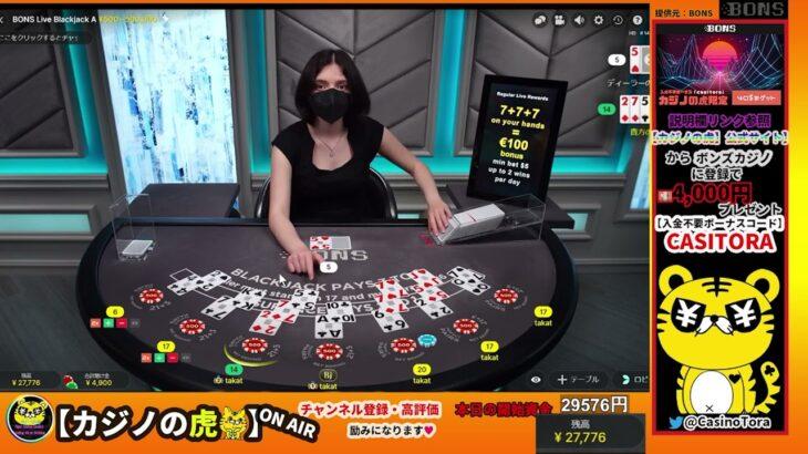 #256【オンラインカジノ ブラックジャック】全席確保でブラックジャック!下手くそでも数撃ちゃ当たる?!