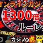 #258【オンラインカジノ|ルーレット😻】1300倍至難の業!|ダブルボールルーレット|inボンズカジノ