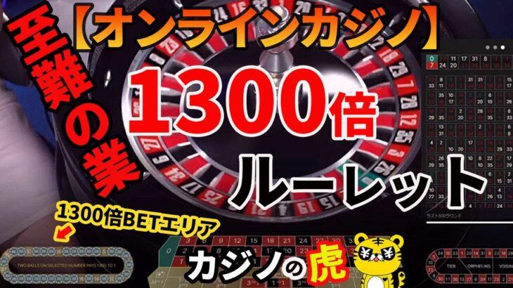 #258【オンラインカジノ ルーレット😻】1300倍至難の業! ダブルボールルーレット inボンズカジノ
