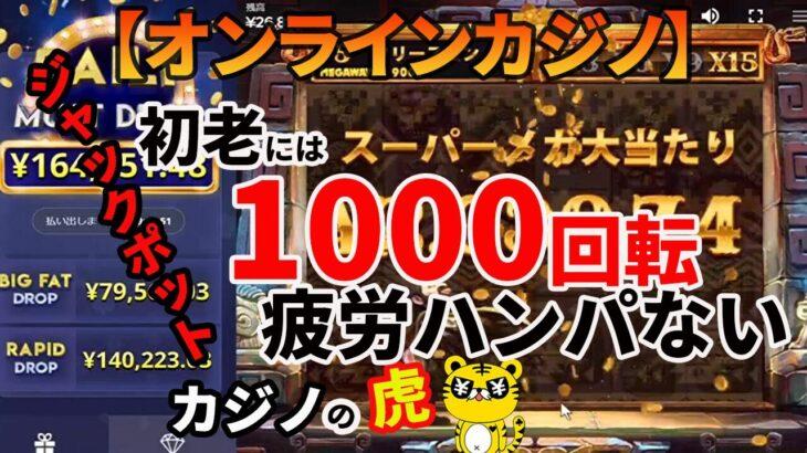 #259【オンラインカジノ スロット😻】ジャックポット1000回転出ないと疲労ハンパない! inボンズカジノ