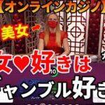 #261【オンラインカジノ|バカラ😻】|美女好きはギャンブル好き?!|$1000開始の旅inカジノイン②