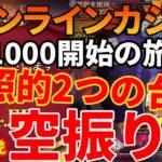 #263【オンラインカジノ スロット😻】対照的な機種2台で空振り! $1000開始の旅④ in カジノイン