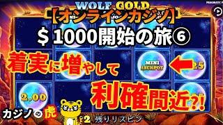 #265【オンラインカジノ|スロット😻】相性良いWOLF GOLDで利確に執着!|現在$1000➡$3591|$1000開始の旅 in カジノイン