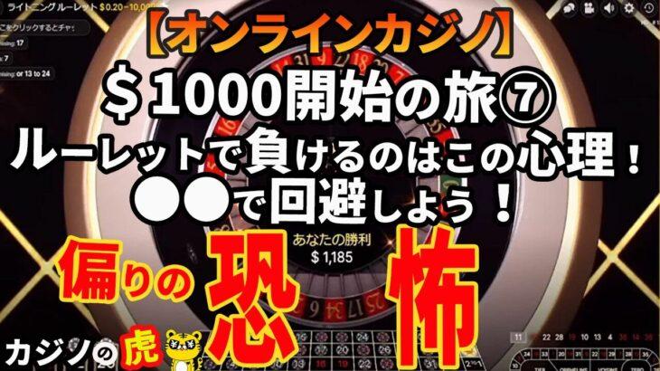 #266【オンラインカジノ ルーレット😻】ルーレットで負けるのはこの心理!偏りを見つけたら〇〇しよう! $1000開始の旅 in カジノイン