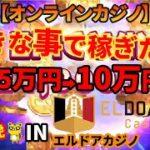 #272【オンラインカジノ スロット・ルーレット😻】好きな事で稼ぎたい! 遊びながら5万円➡10万円なるか?!【後編】