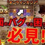 #273【オンラインカジノ ライブゲーム😻】GONZO's TRESURE HUNT画面のバグ直りました 普通にプレイ出来て感動Www