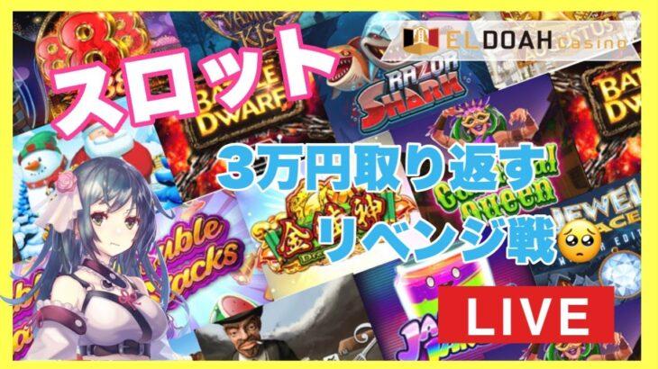 【オンラインカジノ】配信中に3万円取り戻したい!(エルドアカジノ)