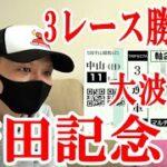 【わさお】3レース勝負!! / 安田記念 / 2021.6.6【競馬実践】