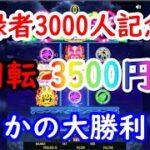 【オンラインカジノ】登録者3000人記念!1回転3500円ベットで大勝利!?【ハワイアンドリーム】