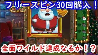 【オンラインカジノ】フリースピン30回購入!全面サンタ達成なるか!?【FAT SANTA】