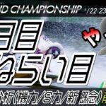 【競艇・ボートレース予想】ヤってくれるやないの…!第31回SGグランドチャンピオン3日目!!ピックアップレース前日予想