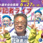 どちゃ記者ライブ【第32回日本モーターボート選手会会長賞:初日】6/27(日)