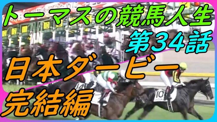【競馬】トーマスの競馬人生。第34話。ダービー完結編。
