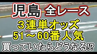 【競艇・ボートレース】もしも児島全レース3連単オッズ51~60番人気買っていたらどうなる!?