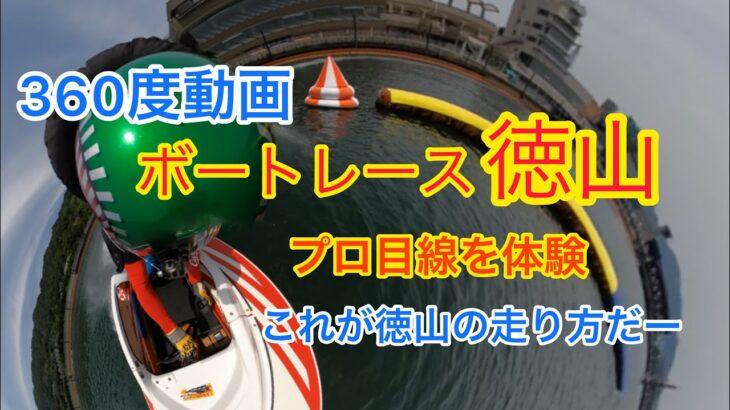 【360度動画】ボートレース徳山 体験映像!画面を触って動画を動かしてみよう❗スマホで見てねVR【#112】