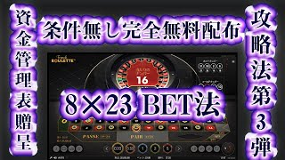 【無料攻略法第3弾】8×23BET法 資金管理表プレゼント オンラインカジノ ルーレット攻略法