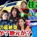【ボートレース・競艇】住之江 GⅢ オールレディース!優勝戦!!注目モーター&優勝候補選手が4選手!!