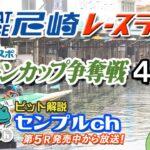 「第32回サンスポグリーンカップ争奪戦」 4日目
