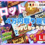 【オンラインカジノ】今日こそ4万円取り戻したい!(エルドアカジノ)