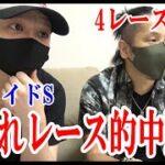 【わさお】4レース勝負!! / マーメイドS ユニコーンS /2021.6.20【競馬実践】
