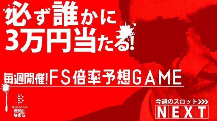 【ビットカジノ】40000円start!新イベント開催!まぁ月初だしまろやかに勝とうぜ