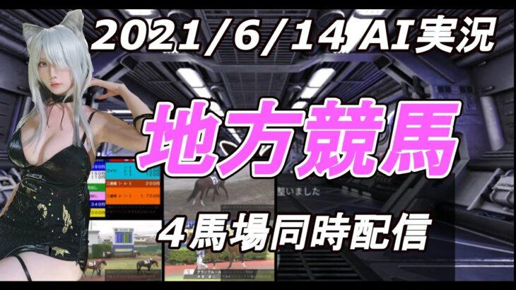 地方競馬ライブ AI実況 (川崎、佐賀、帯広、水沢)4馬場同時配信 #1