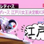 ボートレース【レースライブ】江戸川オールレディース 4日目 1~12R