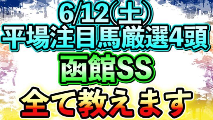 【競馬予想】平場注目馬厳選4頭・函館SSすべて教えます。【鳴尾記念◎ユニコーンライオン】