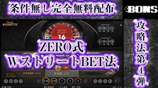 【無料攻略法第4弾】ZERO式WストリートBET法 条件無しで完全無料配布 ルーレット攻略法 オンラインカジノ