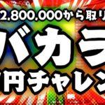 【オンラインカジノ】バカラ1万円チャレンジ 5万円~#2日目