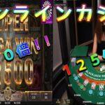 【ワンダーカジノ】高倍率!!初5スキャからのブラックジャック!