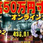 【オンラインカジノ】ギャンボラカジノ残高50万円寸前‼スロット爆裂!【ノニコム】