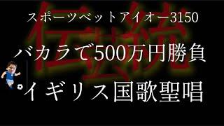 オンカジ バカラで500万円勝負!! オンラインで大勝負。GREEENはキセキを歌わない。