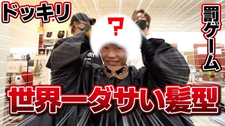 🔥50万横領した社員をとんでもない髪型にしてみたドッキリ【kaekae】