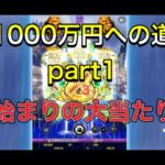 【カジノ】5万円を1000万円にする漢 Part1