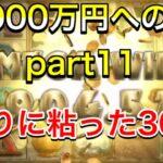 【カジノ】5万円を1000万円にする漢 part11