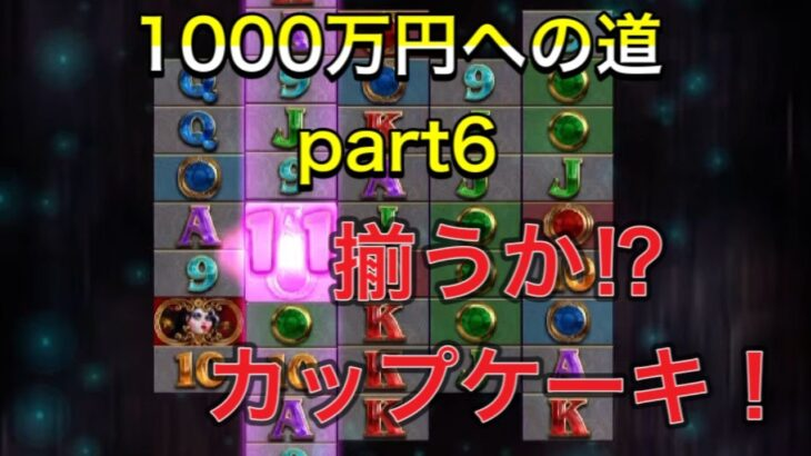 【カジノ】5万円を1000万円にする漢 part6