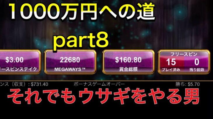 【カジノ】5万円を1000万円にする漢 part8