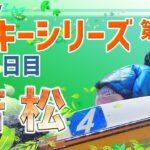 【ボートレースライブ】若松ルーキー シリーズ 5日目 1~12R