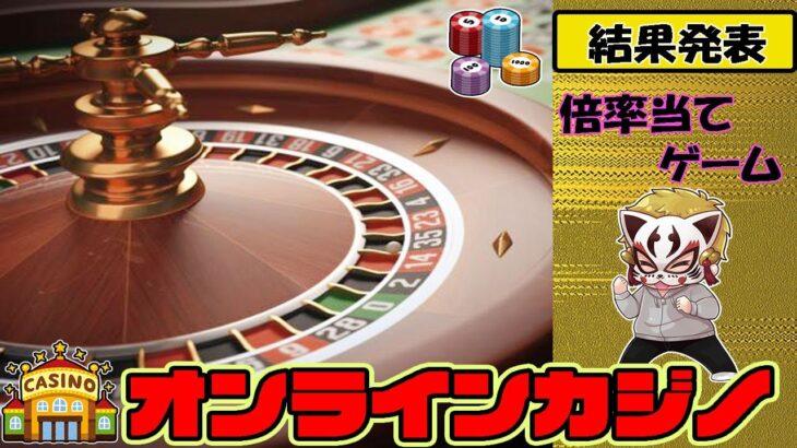 5月20回目!倍率当て!【オンラインカジノ】【カジノミー】