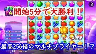 【オンラインカジノ】開始5分で大勝利!最高256倍のマルチプライヤーで高配当を獲得しろ!【Fruit Party(フルーツパーティー)】