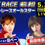 5/31(月)「SG第48回ボートレースオールスター」【最終日】