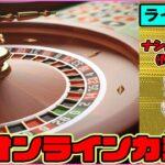 6月12回目【オンラインカジノ】【ナショナルカジノ】