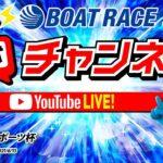 6/13(日)「サンケイスポーツ杯」【3日目】