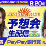 【6月13日】PayPay銀行賞~あしやんTVレース予想生配信!~