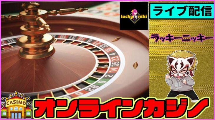 6月14回目【オンラインカジノ】【ラッキーニッキー】