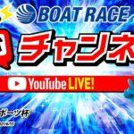 6/15(火)「サンケイスポーツ杯」【5日目】