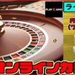 6月16回目【オンラインカジノ】【プレイアモ】