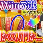 【オンラインカジノ】6月1日〜6月15日までのBigwinライブカジノ7選!
