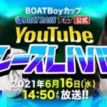 6/16(水)【3日目】BOATBoyカップ【ボートレース下関YouTubeレースLIVE】